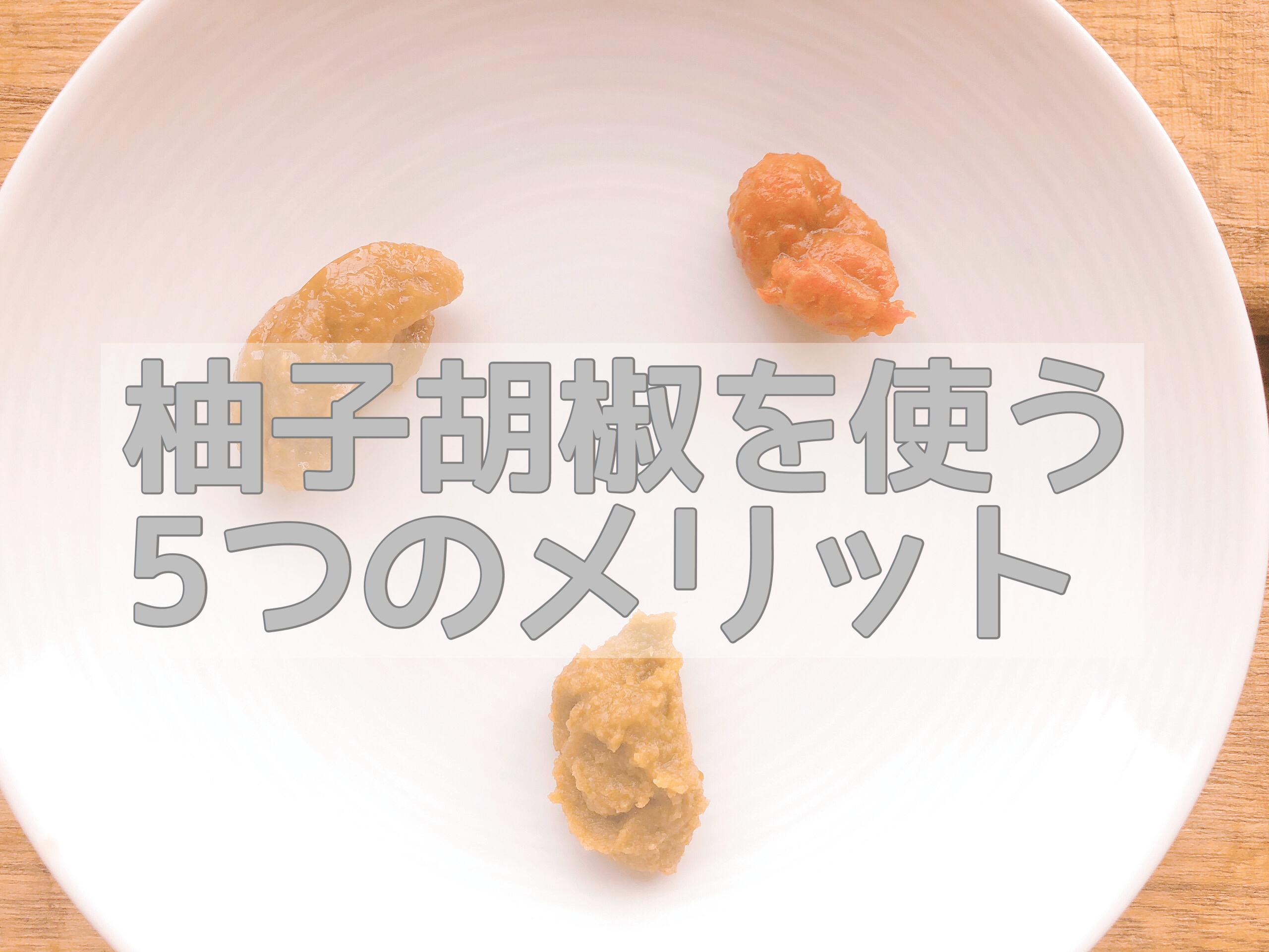 柚子胡椒を使う5つのメリット