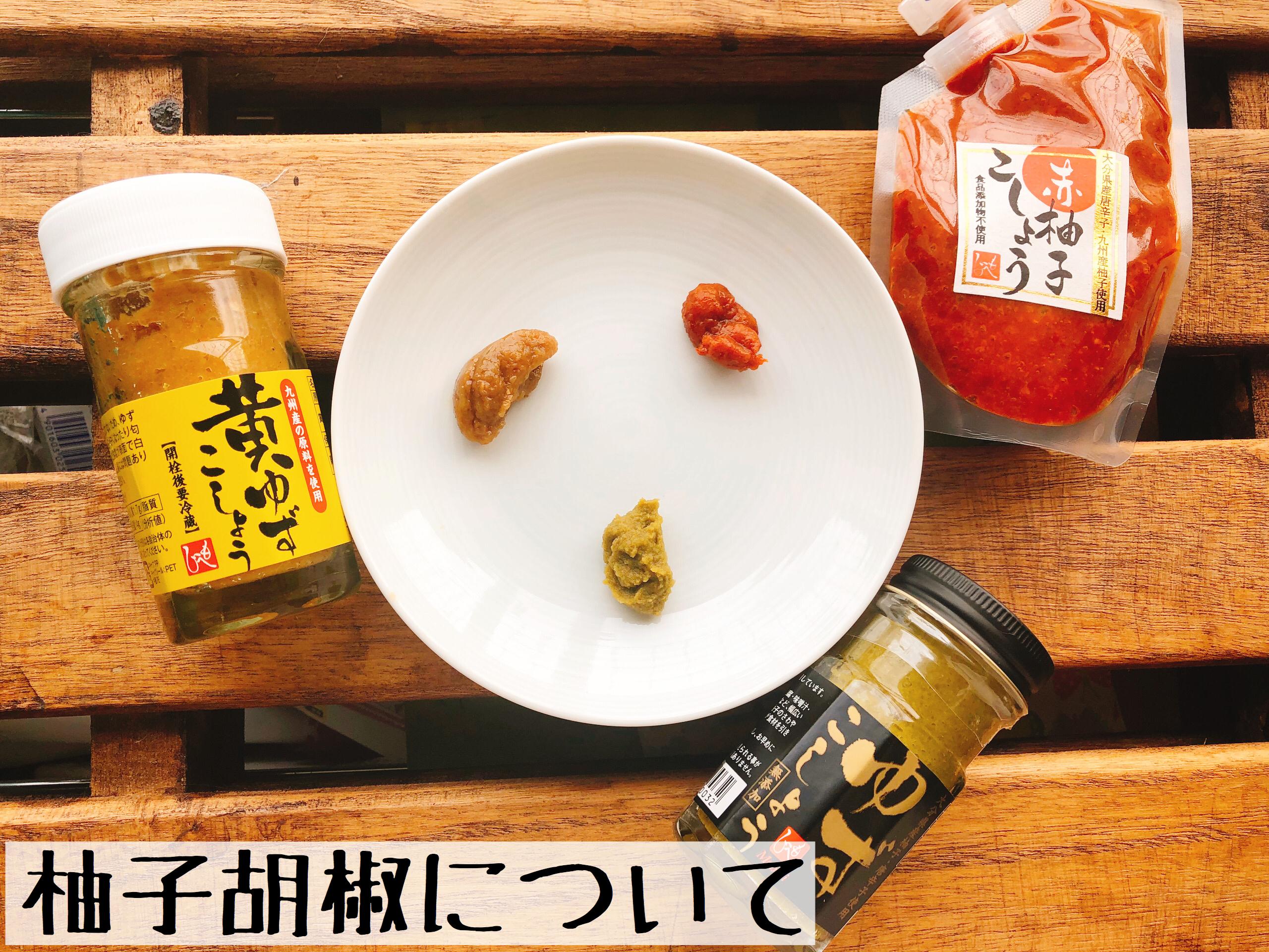 柚子胡椒について