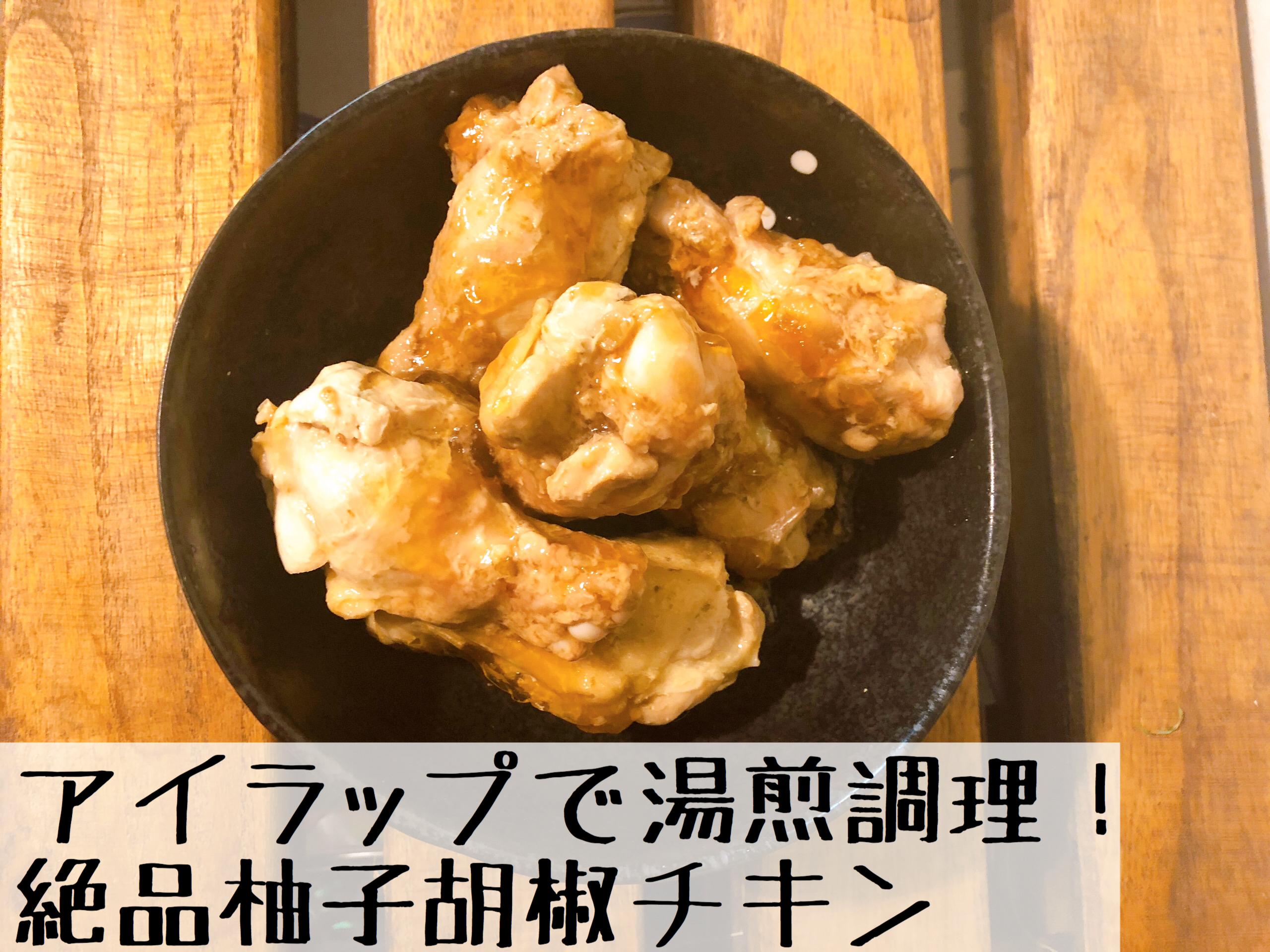 アイラップで湯煎調理!絶品柚子胡椒チキン