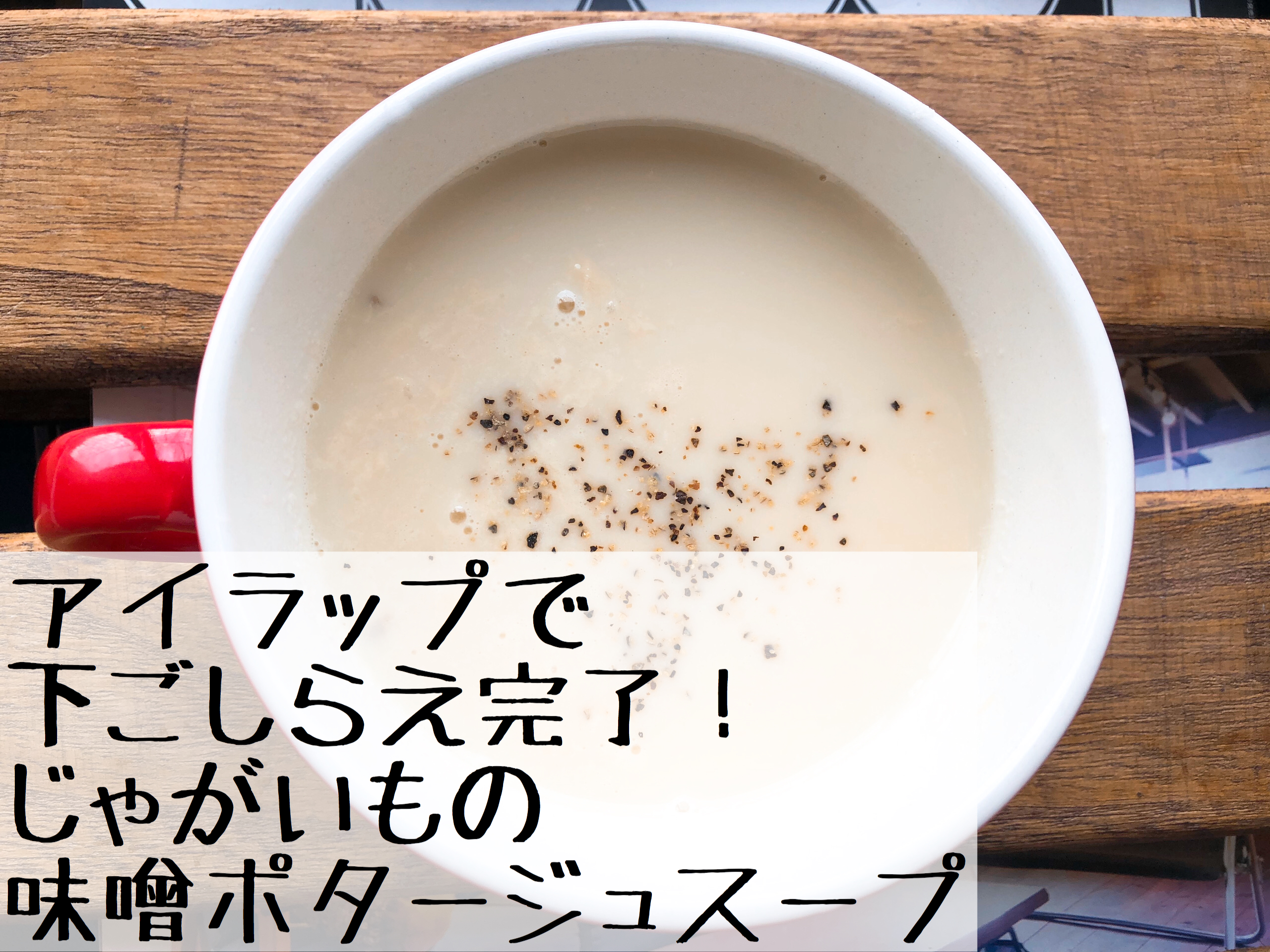 アイラップで下ごしらえ完了!じゃがいもの味噌ポタージュスープ
