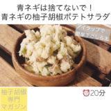 アイラップ使用!青ネギの柚子胡椒ポテトサラダ