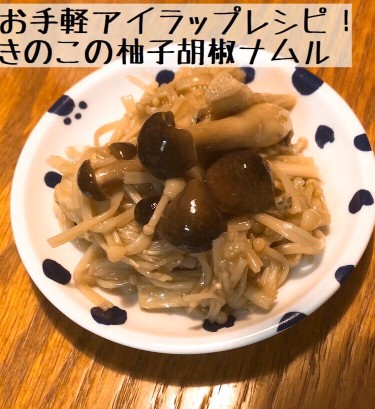 お手軽アイラップレシピ!きのこの柚子胡椒ナムル