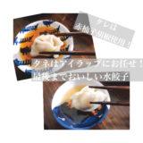 タネはアイラップにお任せ!最後までおいしい水餃子~柚子胡椒タレレシピも~
