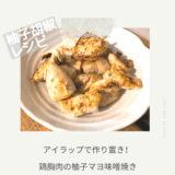 アイラップで作り置き!鶏胸肉の柚子マヨ味噌焼き