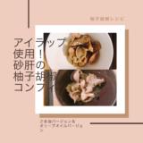 アイラップ使用!砂肝の柚子胡椒コンフィ
