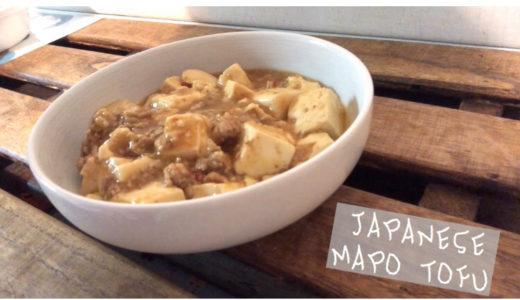 日本版!柚子こしょう麻婆豆腐