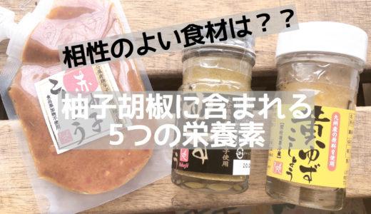 柚子胡椒に含まれる、5つの栄養素〜柚子胡椒と相性のいい食材は?〜