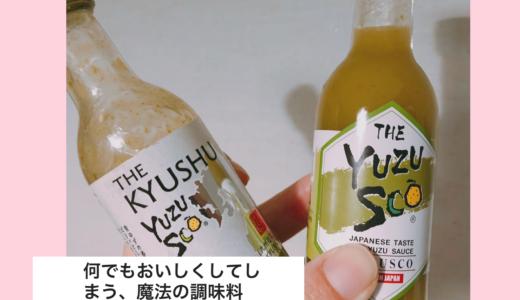 おすすめな九州土産『YUZUSUKO(ゆずすこ)』