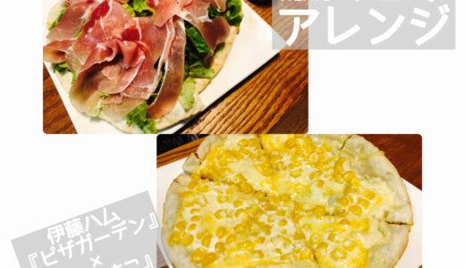 激安ピザを豪華にアレンジ〜伊藤ハム『ピザガーデン』×『ゆずすこ』