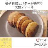 柚子胡椒とバターで!めっちゃおいしい大根ステーキ