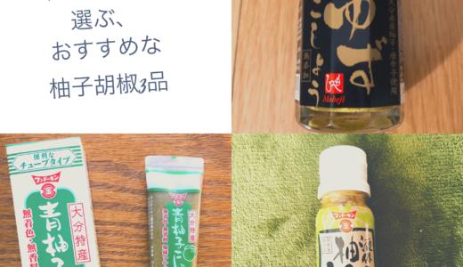 ゆず胡椒研究家が選ぶ、おすすめ柚子胡椒3品