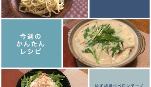 今週のかんたんレシピ3品(1/13)