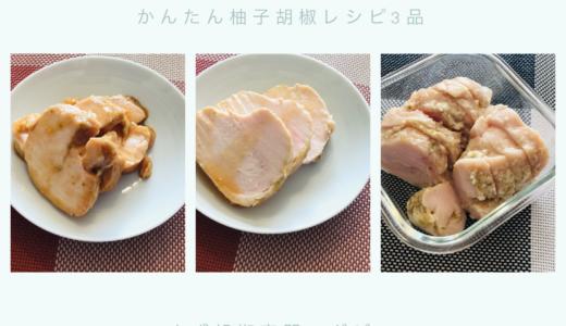 炊飯器と鶏胸肉でできる、かんたん柚子胡椒レシピ3品