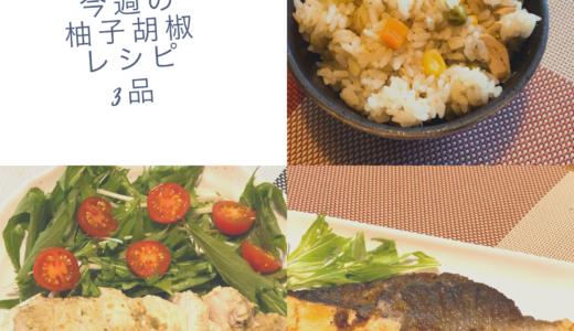2020.1.20 今週の柚子胡椒レシピ3品