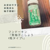 お求めやすい、本格派!フンドーキン『青柚子こしょう(瓶タイプ)』