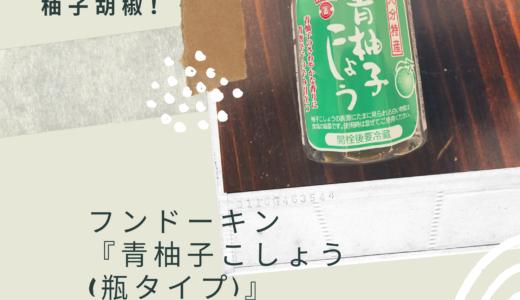 お求めやすい本格派!フンドーキン『青柚子こしょう(瓶タイプ)』