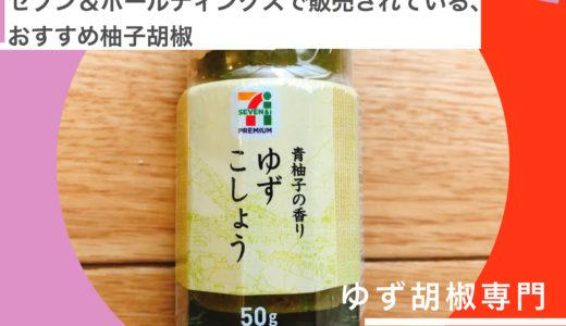 セブン&アイグループで販売されている、おすすめ柚子胡椒