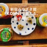 新宿みやざき館KONNEで買える、柚子胡椒①
