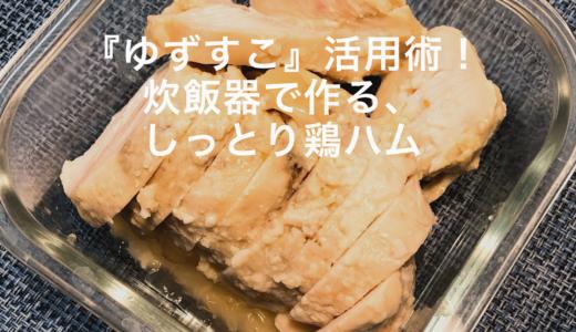『ゆずすこ』活用術!炊飯器で作る、しっとり鶏ハム
