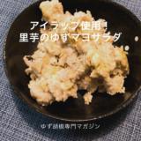 アイラップ使用!里芋のゆずマヨサラダ
