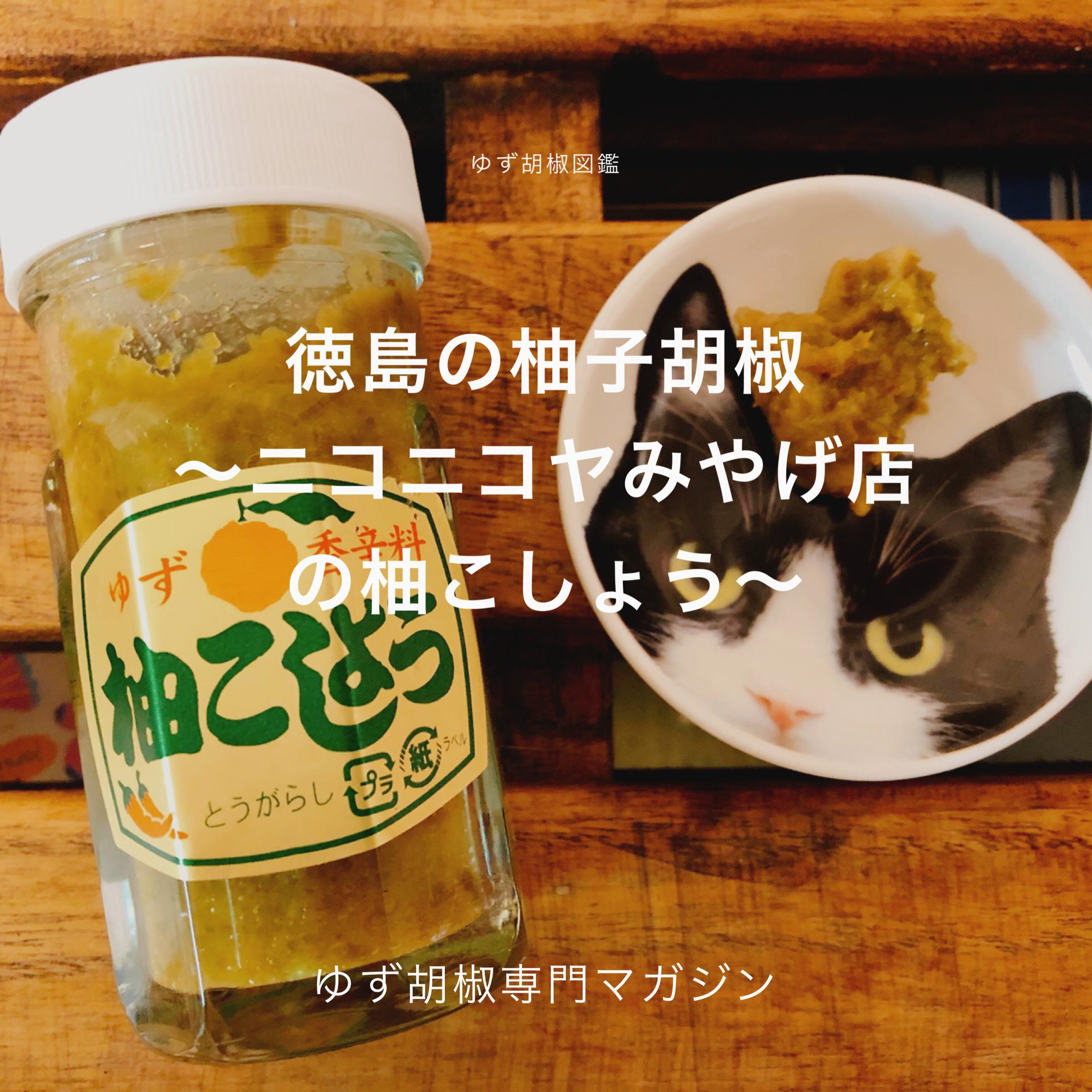 徳島の柚子胡椒〜ニコニコヤみやげ店の柚こしょう