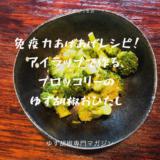 免疫あげあげレシピ!アイラップで作る、ブロッコリーのゆず胡椒おひたし