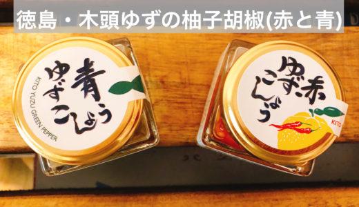 まるでアロマ?『徳島木頭ゆずの柚子胡椒(赤と青)』