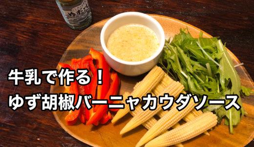絶品すぎる!柚子胡椒と牛乳で作る、バーニャカウダソース