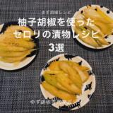 柚子胡椒を使ったセロリの漬物レシピ3選