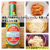 徳島『木頭ゆずとうがらしソース』を使った野菜レシピ3選