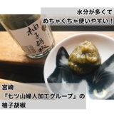 辛すぎず、使いやすい!宮崎・七ツ山婦人加工グループ『柚子胡椒』
