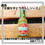 柚子胡椒を使った、日本のタバスコ!徳島『木頭ゆずとうがらしソース』
