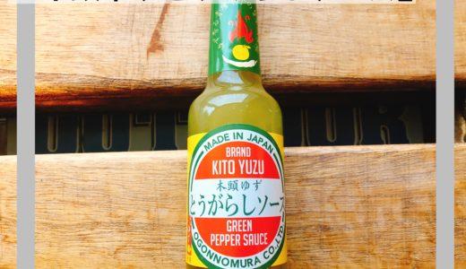 柚子胡椒で作られた日本のタバスコ!徳島『木頭ゆずとうがらしソース』