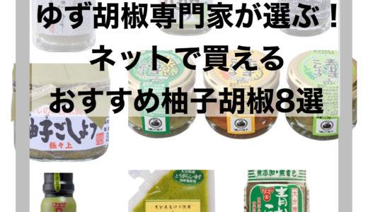 ゆず胡椒研究家が選ぶネットでお手軽に買えるおすすめ柚子胡椒8選