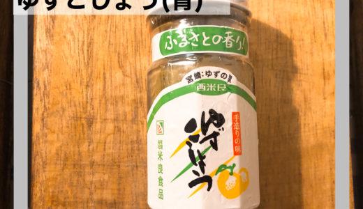 香り・辛み・塩味、全てに存在感あり!宮崎・米良食品『ゆずこしょう(青)