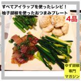 柚子胡椒を使ったおつまみプレート〜アイラップレシピ編〜