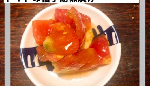 夏におすすめな作りおきレシピ!トマトの柚子胡椒漬け