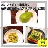 おいしすぎて中毒性あり!柚子胡椒を使ったアボガドレシピ3選