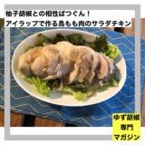 柚子胡椒との相性ばつぐん!アイラップで作る鶏もも肉のサラダチキン