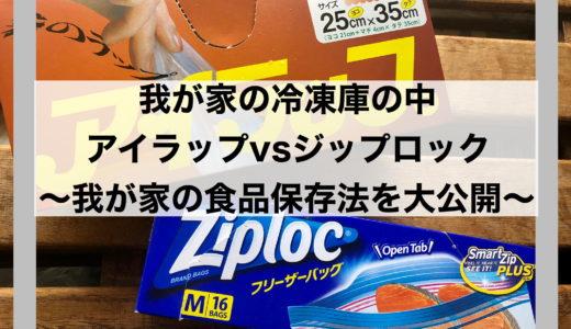 我が家の冷凍庫の中〜アイラップvsジップロック〜