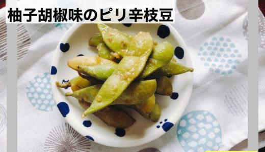 おつまみにおすすめ!アイラップで作る柚子胡椒味のピリ辛枝豆