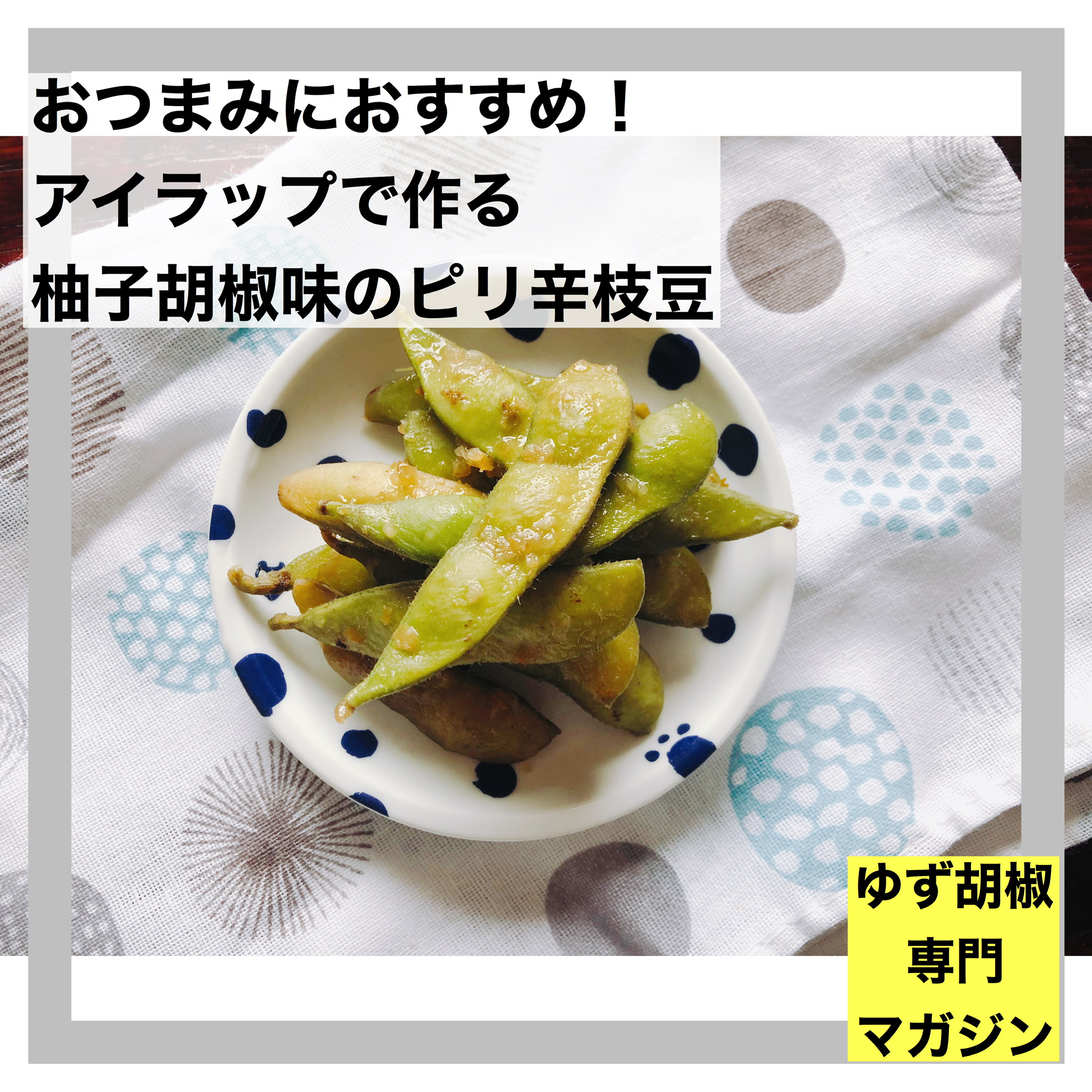 柚子 胡椒 おすすめ