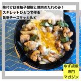 味付けは赤柚子胡椒と焼肉のたれのみ!スキレットひとつで作る和風チーズタッカルビ