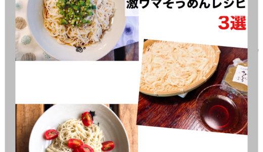 夏といえばそうめん!柚子胡椒を使った激ウマそうめんレシピ3選