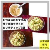 おつまみにおすすめ!柚子胡椒を使ったピリ辛ディップ3選
