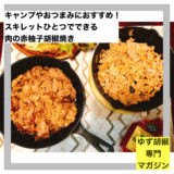 キャンプやおつまみにおすすめ!スキレットひとつでできる肉の赤柚子胡椒焼き