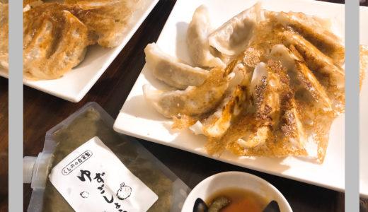 柚子胡椒と一番合う冷凍餃子を探せ!〜大阪王将の2種類を食べ比べ〜