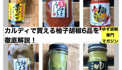カルディで買える柚子胡椒6品を徹底解説!