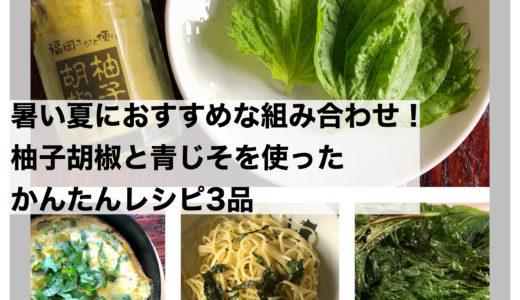 暑い夏におすすめな組み合わせ!柚子胡椒と青じそを使ったかんたんレシピ3品