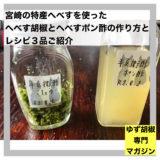 宮崎の特産へべすを使ったへべす胡椒とへべすポン酢の作り方とレシピ3品ご紹介